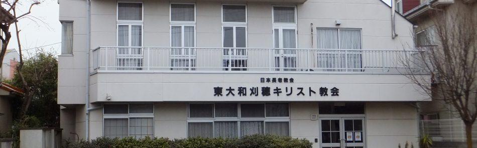 日本長老教会東大和刈穂キリスト教会